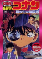 Meitantei Conan: Hitomi no naka no ansatsusha - Japanese Movie Cover (xs thumbnail)
