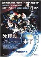 Final Destination 3 - Taiwanese Movie Poster (xs thumbnail)