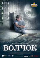 Volchok - Russian Movie Poster (xs thumbnail)