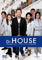 """""""House M.D."""" - Japanese DVD movie cover (xs thumbnail)"""