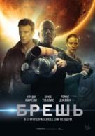 Breach - Russian Movie Cover (xs thumbnail)