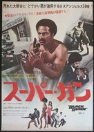 Black Gunn - Japanese Movie Poster (xs thumbnail)