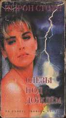 Tears in the Rain - Russian Movie Cover (xs thumbnail)