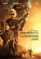 Terminator: Dark Fate - Greek Movie Poster (xs thumbnail)