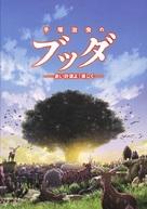 Tezuka Osamu no budda: Akai sabaku yo! Utsukushiku - Movie Poster (xs thumbnail)