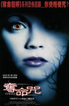 Cursed - Taiwanese Movie Poster (xs thumbnail)