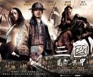 Saam gwok dzi gin lung se gap - Hong Kong Movie Poster (xs thumbnail)