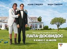 That's My Boy - Russian Movie Poster (xs thumbnail)