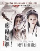 """Shen diao xia lu"" - Chinese Movie Poster (xs thumbnail)"