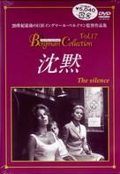 Tystnaden - Japanese DVD cover (xs thumbnail)