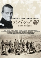 Fort Apache - Japanese Movie Cover (xs thumbnail)