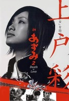 Azumi 2 - Japanese DVD cover (xs thumbnail)
