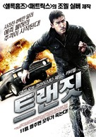 Transit - South Korean Movie Poster (xs thumbnail)
