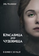 Mary Shelley - Russian Movie Poster (xs thumbnail)