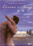 Lèvres de sang - Chinese DVD cover (xs thumbnail)