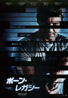 The Bourne Legacy - Japanese Movie Poster (xs thumbnail)