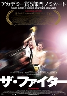 The Fighter - Japanese Movie Poster (xs thumbnail)