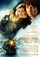 Hugo - Ukrainian Movie Poster (xs thumbnail)
