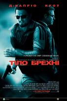Body of Lies - Ukrainian Movie Poster (xs thumbnail)