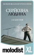 A Serious Man - Ukrainian Movie Poster (xs thumbnail)