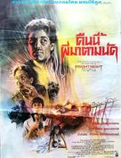Fright Night - Thai Movie Poster (xs thumbnail)