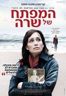 Elle s'appelait Sarah - Israeli Movie Poster (xs thumbnail)