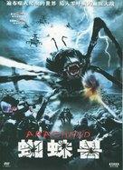 Arachnid - Chinese Movie Cover (xs thumbnail)