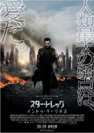 Star Trek: Into Darkness - Japanese Movie Poster (xs thumbnail)