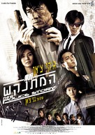 New Police Story - Israeli Movie Cover (xs thumbnail)
