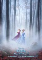 Frozen II - Greek Movie Poster (xs thumbnail)
