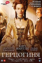 The Duchess - Russian Movie Poster (xs thumbnail)
