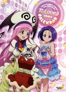 """""""Toraburu"""" - Japanese Movie Poster (xs thumbnail)"""