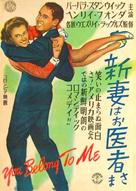 You Belong to Me - Japanese Movie Poster (xs thumbnail)