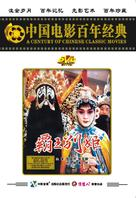 Ba wang bie ji - Chinese DVD cover (xs thumbnail)