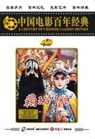 Ba wang bie ji - Chinese DVD movie cover (xs thumbnail)