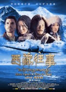 Once Upon a Time in Tibet - Chinese Movie Poster (xs thumbnail)