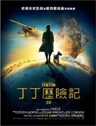 The Adventures of Tintin: The Secret of the Unicorn - Taiwanese Movie Poster (xs thumbnail)