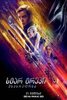 Star Trek Beyond - Georgian Movie Poster (xs thumbnail)