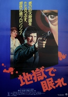 The Evil That Men Do - Japanese Movie Poster (xs thumbnail)