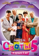 """""""Svaty 5"""" - Russian DVD movie cover (xs thumbnail)"""