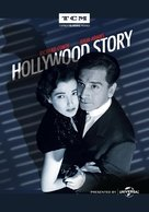 Hollywood Story - DVD cover (xs thumbnail)