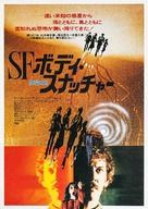 Invasion of the Body Snatchers - Japanese Movie Poster (xs thumbnail)