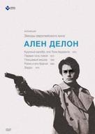 Tony Arzenta - Russian DVD movie cover (xs thumbnail)