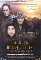 Kita no zeronen - Thai poster (xs thumbnail)