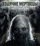 """The Walking Dead"" - Russian Blu-Ray cover (xs thumbnail)"