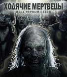 """The Walking Dead"" - Russian Blu-Ray movie cover (xs thumbnail)"