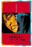 Banchikwang - South Korean poster (xs thumbnail)