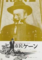 Citizen Kane - Japanese Movie Poster (xs thumbnail)