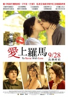 To Rome with Love - Taiwanese Movie Poster (xs thumbnail)