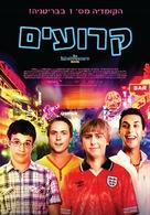 The Inbetweeners Movie - Israeli Movie Poster (xs thumbnail)